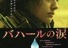 20190123映画A「バハールの涙」Les filles du soleil (太陽の少女たち)