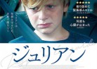 20190202映画「ジュリアン」 Jusqu'à la garde/Custody(親権まで)