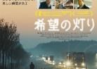 20190312映画「希望の灯り」In den Gangen(In The Aisles)(複数の通路にて)