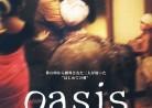 20190315映画「オアシス」Oasis