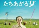 20190323映画「たちあがる女」WOMAN AT WAR
