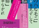20190323ドキュメンタリー映画「沖縄のハルモニ 証言・従軍慰安婦」1979