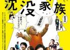 20190412ドキュメンタリー映画「沈没家族(劇場版)」