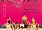 20190416映画C「芳華(ほうか)Youth」芳華Youth