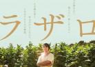 20190423映画「幸福なラザロ」Lazzaro felice