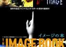 20190426映画「イメージの本」Le livre d'image (THE IMAGE BOOK)