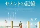 20190426ドキュメンタリー映画「セメントの記憶」TASTE OF CEMENT(セメントの味)