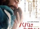 20190503映画A「パパは奮闘中!」Nos Batailles(私たちの戦い)