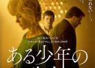 20190504映画「ある少年の告白」Boy Erased  (消された少年)