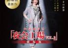 201905011映画「中島みゆき『夜会工場VOL.2』劇場版」