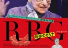 20190511ドキュメンタリー映画「RBG最強の85才」RBG