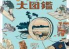 20190514ミュージアム企画展「隅田川両岸景色図巻(複製画)と北斎漫画」(2月5日(火) 〜 6月9日(日))「北斎のなりわい大図鑑」(4月23日(火) 〜 6月9日(日))『すみだ北斎美術館』The Sumida Hokusai Museum