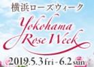 20190519バラ「横浜ローズウィーク」Yokohama Rose Week 2019.5.3fri-6.2sun