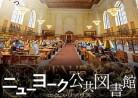 20190526ドキュメンタリー映画「ニューヨーク公共図書館 エクス・リブリス」 Ex Libris: The New York Public Library