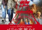20190607映画「パリの家族たち」La fete des meres(母親たちの饗宴)