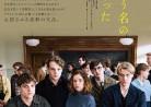 20190607映画「僕たちは希望という名の列車に乗った」Das schweigende Klassenzimmer (沈黙の教室)