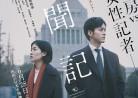 20190628映画「新聞記者」