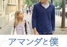 20190629映画A「アマンダと僕」Amanda