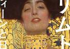 20190705ミュージアム「クリムト展 ウィーンと日本1900」Gustav Klimt: Vienna – Japan 1900 2019年4月23日(火)~7月10日(水) 東京都美術館