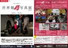 20190705ミュージアム「世界報道写真展2019」 2019.6.8(土)—2019.8.4(日) 東京都写真美術館