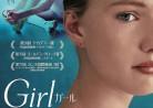 20190712映画「Girl /ガール」Girl