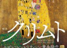 20190715映画「クリムト エゴン・シーレとウィーン黄金時代」Klimt & Schiele – Eros and Psyche (イタリア)