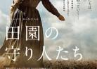 20190721映画「田園の守り人たち」Les gardiennes