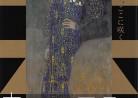 20190726ミュージアム企画展「日本・オーストリア外交樹立150周年記念 ウィーン・モダン クリムト、シーレ 世紀末への道」『国立新美術館』4月24日(水)~8月5日(月)