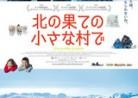 20190806映画「北の果ての小さな村で」Une annee polaire (A POLAR YEAR)(北極年)