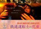 20190822映画A「鉄道運転士の花束」DNEVNIK MASINOVODJE/TRAIN DRIVER'S DIARY. (Train Driver's Bouquet)   運転者の日記 (セルビア・クロアチア)