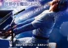 20190823映画「ロケットマン」Rocketman