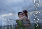 20190829映画C「火口のふたり」