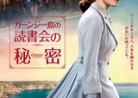 20190831映画「ガーンジー島の読書会の秘密」The Guernsey Literary and Potato Peel Pie Society