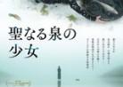 20190907映画「聖なる泉の少女」NAMME