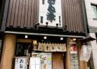 20190927グルメ「日本橋お多幸本店」(おでん、居酒屋)