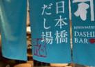 20190927グルメ「日本橋だし場」はなれ(三越前)・株式会社にんべんNIHONBASHI DASHI BAR