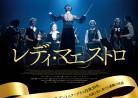 20191025映画「レディ・マエストロ」De dirigen(The Conductor)