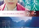 20191025映画C「第三夫人と髪飾り」The Third Wife