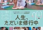 20191104映画「人生、ただいま修行中」De chaque instant(各瞬間から)(EACH AND EVERY MOMENT)