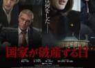 20191115映画「国家が破産する日」국가부도의 날 (Default 債務不履行)