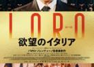 20191122映画C「LORO (ローロ)欲望のイタリア」Loro (Them)
