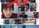20191126ドキュメンタリー映画「iー新聞記者ドキュメントー」