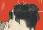 20191129文化記録映画「春画と日本人」Shunga and the Japanese