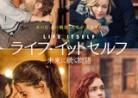 20191201映画「LIFE ITSELFライフ・イットセルフ未来に続く物語」Life Itself
