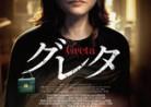 20191201映画B「グレタGRETA」Greta