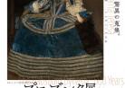 20191210ミュージアム「ハプスブルク展」『国立西洋美術館』2019年10月19日(土)~2020年1月26日(日)
