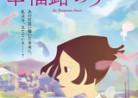 20191213映画「幸福路のチー」幸福路上 On Happiness Road