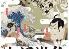 20191221ミュージアム(特別展)「大浮世絵展」『江戸東京博物館』