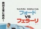 0200206映画「フォードvsフェラーリ」Ford vs Ferrari