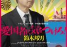 20200208ドキュメンタリー映画「愛国者に気をつけろ!鈴木邦男」